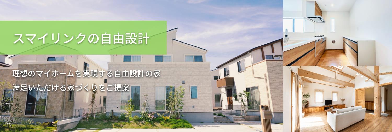 スマイリンクの自由設計 理想のマイホームを実現する自由設計の家 満足いただける家づくり     ご提案
