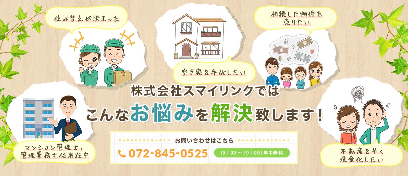 大阪枚方市で不動産の買取・売却|株式会社スマイリンク